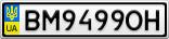 Номерной знак - BM9499OH