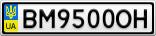 Номерной знак - BM9500OH