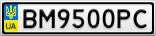 Номерной знак - BM9500PC