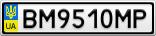 Номерной знак - BM9510MP