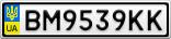 Номерной знак - BM9539KK