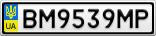 Номерной знак - BM9539MP