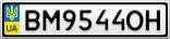 Номерной знак - BM9544OH