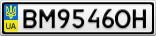 Номерной знак - BM9546OH