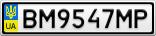 Номерной знак - BM9547MP