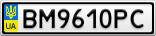 Номерной знак - BM9610PC