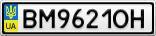 Номерной знак - BM9621OH