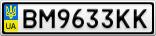 Номерной знак - BM9633KK
