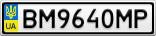 Номерной знак - BM9640MP