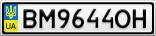 Номерной знак - BM9644OH
