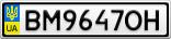 Номерной знак - BM9647OH