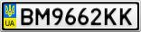 Номерной знак - BM9662KK