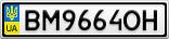Номерной знак - BM9664OH