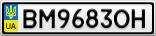 Номерной знак - BM9683OH