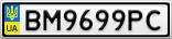 Номерной знак - BM9699PC