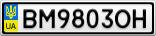 Номерной знак - BM9803OH