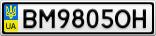 Номерной знак - BM9805OH