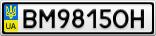 Номерной знак - BM9815OH