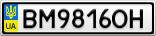 Номерной знак - BM9816OH