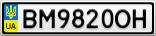 Номерной знак - BM9820OH