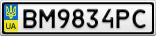 Номерной знак - BM9834PC