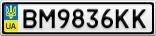 Номерной знак - BM9836KK