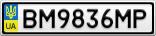 Номерной знак - BM9836MP