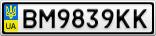 Номерной знак - BM9839KK