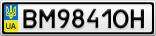 Номерной знак - BM9841OH