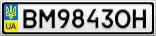 Номерной знак - BM9843OH