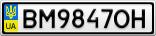 Номерной знак - BM9847OH