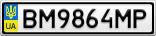 Номерной знак - BM9864MP