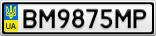 Номерной знак - BM9875MP