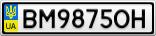 Номерной знак - BM9875OH