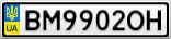 Номерной знак - BM9902OH