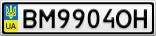 Номерной знак - BM9904OH