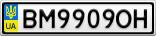 Номерной знак - BM9909OH
