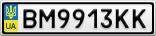 Номерной знак - BM9913KK