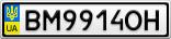 Номерной знак - BM9914OH