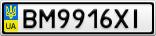 Номерной знак - BM9916XI