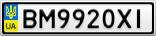 Номерной знак - BM9920XI