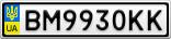 Номерной знак - BM9930KK
