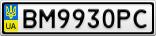 Номерной знак - BM9930PC