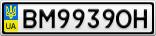 Номерной знак - BM9939OH