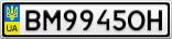 Номерной знак - BM9945OH