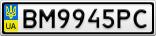 Номерной знак - BM9945PC