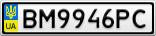 Номерной знак - BM9946PC