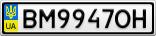 Номерной знак - BM9947OH