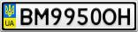 Номерной знак - BM9950OH
