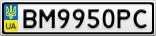 Номерной знак - BM9950PC